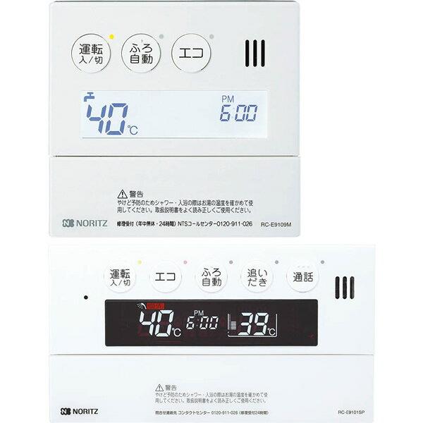 ノーリツ ユコアGT用マルチセットリモコン インターホンタイプ エコスイッチ 音声ガイドあり 【台所用 浴室用セット】[RC-E9101P-1]