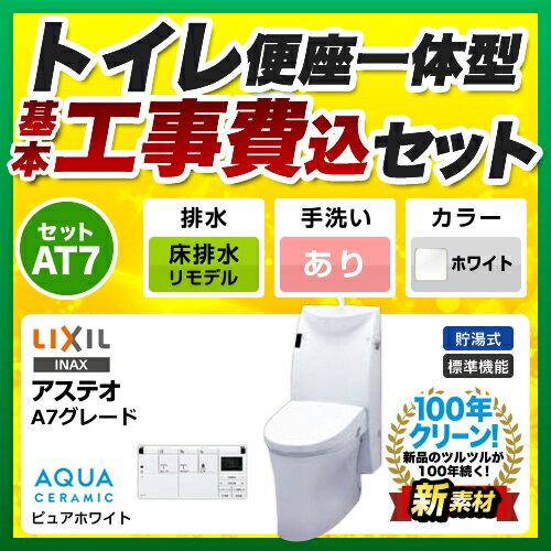 【工事費込セット(商品+基本工事)】[YBC-A10H+DT-387JH-BW1]INAX トイレ LIXIL アステオ シャワートイレ一体型 ECO6 リトイレ(リモデル) 手洗あり アクアセラミック グレード:A7 ピュアホワイト 【送料無料】 排水芯200~530mm