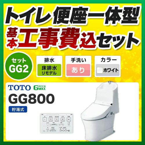 【工事費込セット(商品+基本工事)】[CES9323ML-NW1] TOTO トイレ ウォシュレット一体形便器(タンク式) 排水芯264mm~499mm GG2-800 リモデル対応 床排水リモデル 手洗あり ホワイト 壁リモコン付属 【送料無料】