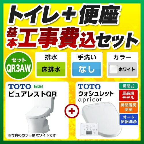 【工事費込セット(商品+基本工事)】[CS230B--SH230BA-NW1+TCF4833AK-NW1] TOTO トイレ ピュアレストQR 組み合わせ便器 床排水200mm アプリコットF3AW 瞬間式 手洗なし ホワイト 壁リモコン付属 【送料無料】