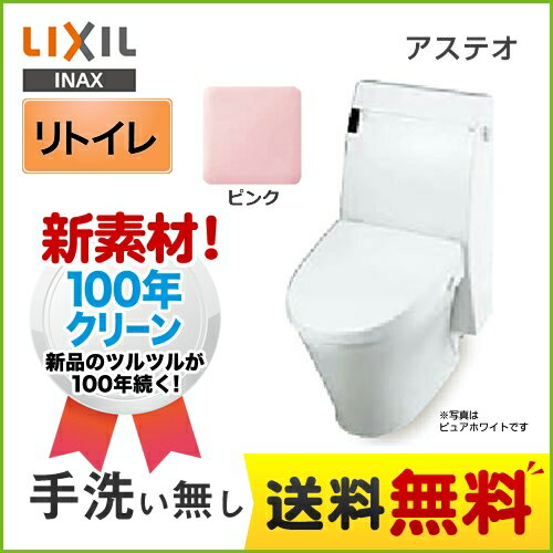 [YBC-A10H--DT-357JH-LR8]INAX トイレ LIXIL アステオ シャワートイレ ECO6 リトイレ(リモデル) 手洗なし グレード:A7 アクアセラミック 壁リモコン付属 ピンク 【送料無料】【便座一体型】 排水芯200~530mm