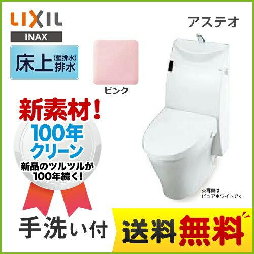 [YBC-A10P--DT-387J-LR8]INAX トイレ LIXIL アステオ シャワートイレ ECO6 床上排水(壁排水120mm) 手洗あり グレード:A7 アクアセラミック 壁リモコン付属 ピンク 【送料無料】【便座一体型】