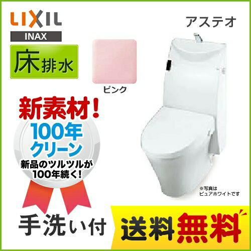 [YBC-A10S--DT-387J-LR8]INAX トイレ LIXIL アステオ シャワートイレ ECO6 床排水 200mm 手洗あり グレード:A7 アクアセラミック 壁リモコン付属 ピンク 【送料無料】【便座一体型】