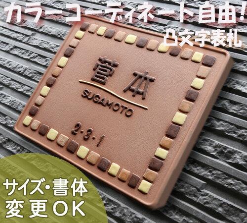 【凸字陶器表札】カラーコーディネートが楽しい♪当店人気のモザイクタイル表札。コーンフレーム 赤茶 K105-1 サイズ:約150×170×7mm