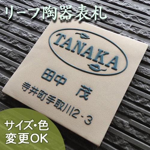 【凸文字陶器表札】リーフがポイントのシンプルで落ちついたデザインの凸文字・模様表札です。リーフ K35 サイズ:約200×185×7mm
