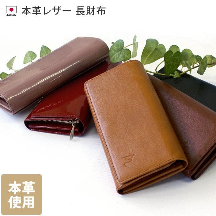 (�料無料)日本製 本� レザー 長財布/ウォレット 長サイフ 牛� � 財布 レディース 女性 ��� ギフト