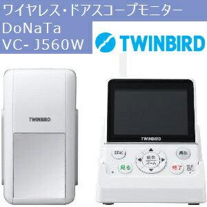 DoNaTa(ドナタ)ワイヤレス・ドアスコープモニター[既存のインターホンとVCJ560Wでドアホンへ]【RCP】TWINBIRD(ツインバード) VC-J560W