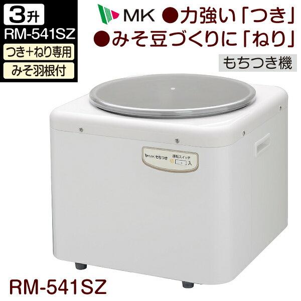 (RM-541SZ)エムケー精工 「つき」専用もちつき機(餅つき機・餅つき器) 3升タイプ【RCP】MK RM-541SZ