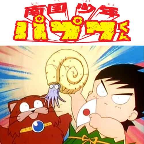 南国少年パプワくん DVD-BOX  デジタルリマスター版 BOX1想い出のアニメライブラリー 第28集