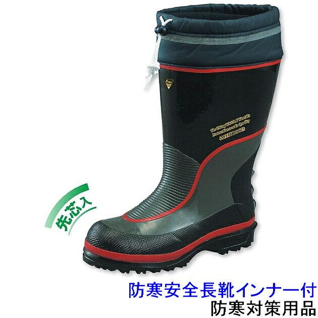 【送料無料】防寒長靴 防寒安全長靴インナー付(WT-749)【防寒ブーツ/防寒対策用品/寒さ/寒冷地/作業着】【RCP】