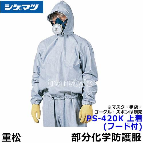 部分化学防護服/保護服 シゲマツ PS-420K 上着(フード付) 特大サイズ 【重松製作所/タイベック/防塵服/放射能】【RCP】