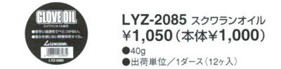 ■送料無料■【LEAGSTAR】リーグスター LYZ-2085 スクワランオイル(40ML) 【野球用品】 【smtb-u】【RCP】