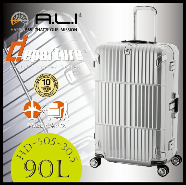 ALI ディパーチャー HD-505-30.5 アジアラゲージ 90L ビジネスキャリー スーツケース(キャリーバッグ キャリーケース キャリーバック おしゃれ キャリー 1泊 2泊 3日 3泊 かわいい バッグ スーツ ケース ダブルキャスター tsaロック 海外旅行 海外 鍵 旅行カバン 出張用)