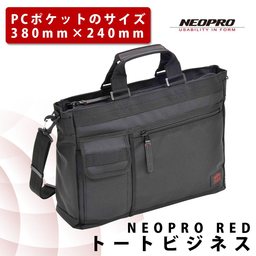 エンドー鞄 ビジネス 鞄 かばん バッグ バック スーツケース キャリーケース キャリーバッグ NEOPRO トートビジネス ENDO2-031-40