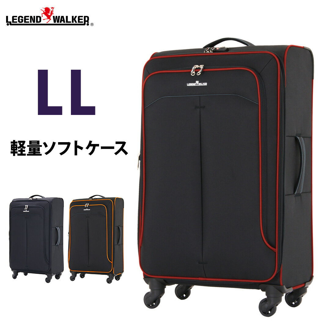 スーツケース キャリーケース キャリーバッグ 旅行用品 ソフトキャリーケース 軽量 大型 LL サイズ 長期滞在 拡張 ファスナー Legend Walker(レジェンドウォーカー)  (W-4003-75)