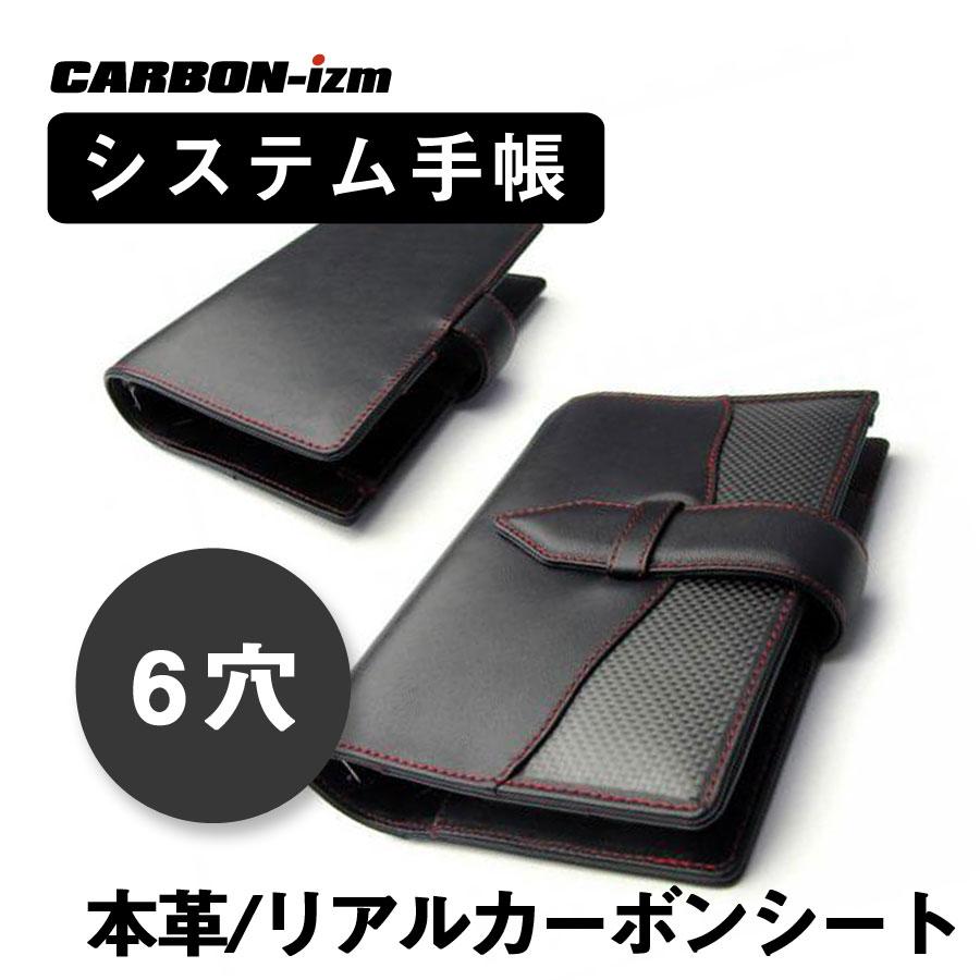驚きの低価格で システム手帳 バインダー 本革 リアルカーボン CARBON-izm Archシリーズ カーボン カーボンイズム carbon 穴6 CB100-002 【AMS015-CB100】