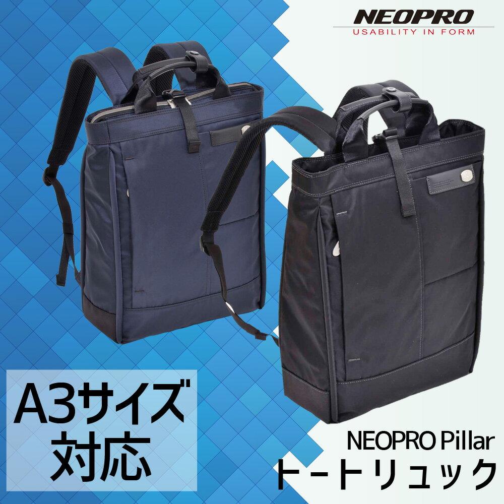 リュック ビジネスバッグ メンズ 日本メーカーエンドー鞄製 NEOPRO リュックサック トートリュック コンパクト ラージ スクリーン コンピューター ブリーフ ビジネスバック 【ENDO2-161-29】