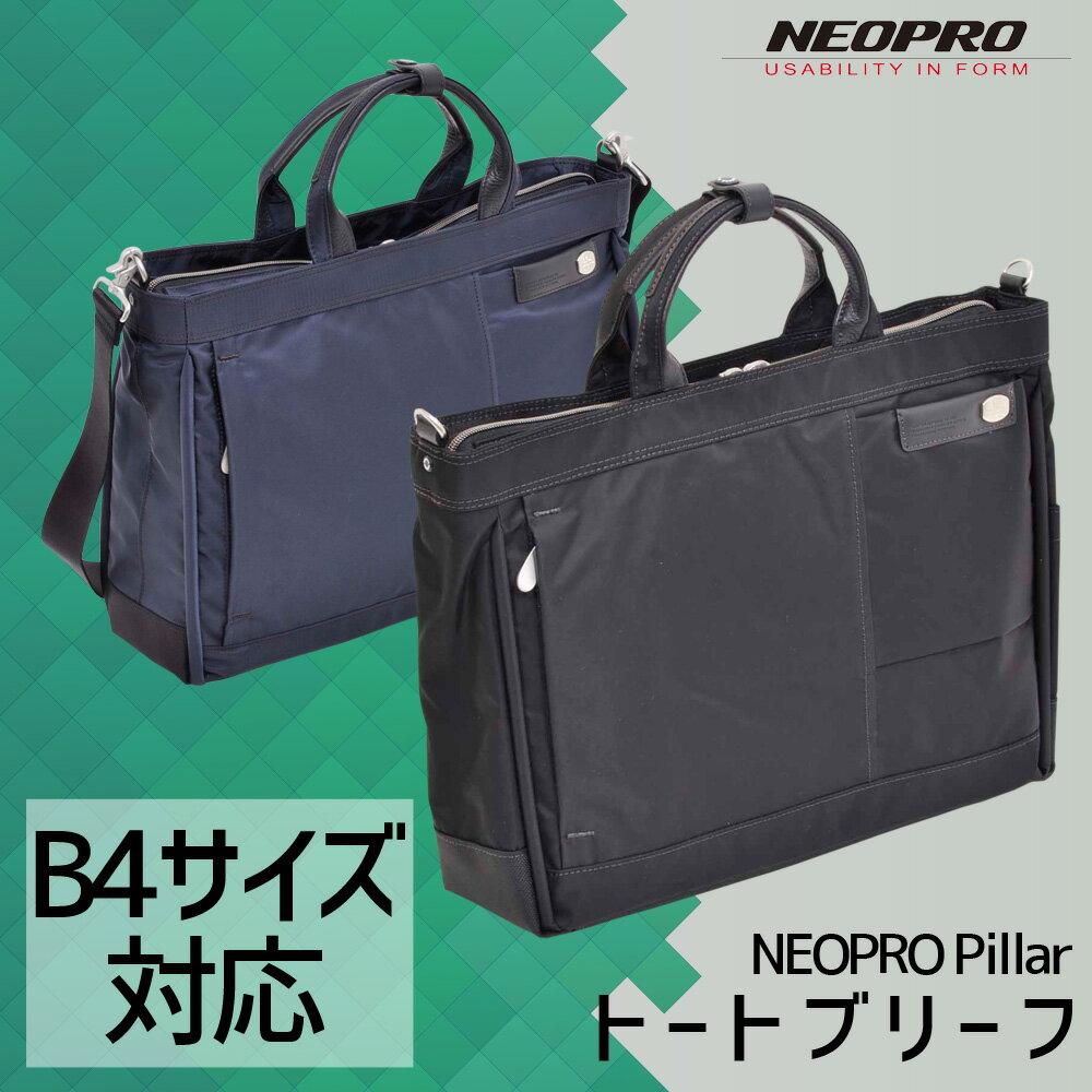 ビジネスバッグ メンズ 日本メーカーエンドー鞄製 NEOPROBP トートブリーフ コンパクト ラージ スクリーン コンピューター ブリーフ ビジネスバック 【ENDO2-162-40】