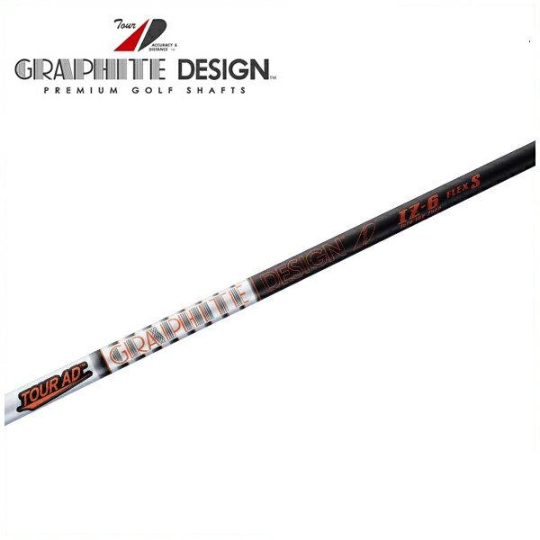 取寄せ商品 代引き不可:発送7営業日前後 グラファイトデザイン ツアーAD アイズィー シャフト / Graphite Design Tour AD IZ-4 shaft