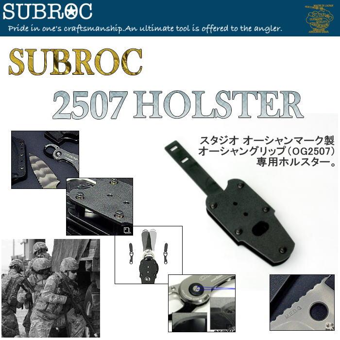 SUBROC(サブロック)2507ホルスター02P03Sep16