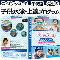 子供水泳・上達プログラム【マイ・エス・スイミング国立 スイミングコーチ 監修】DVD2枚組