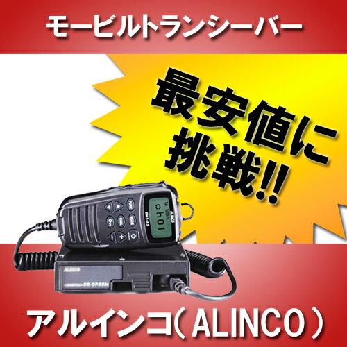 【最安値に挑戦】アルインコ ALINCO DR-DP50M 登録局 デジタル 特定小電力トランシーバー