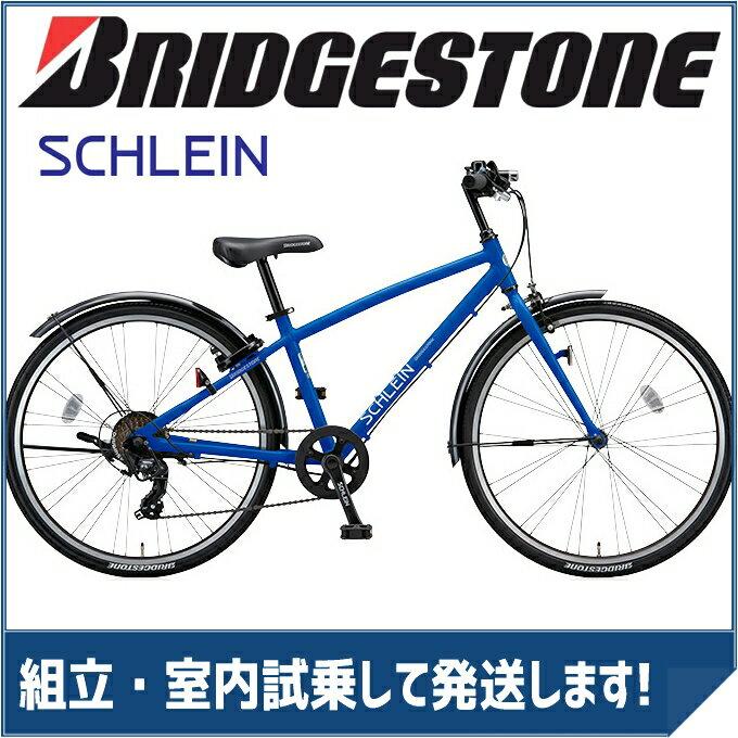 ブリヂストン(BRIDGESTONE) 子供用自転車 シュライン SHL47 F.Xグリッターブルー 24インチ 【2017年モデル】【完全組立済自転車】
