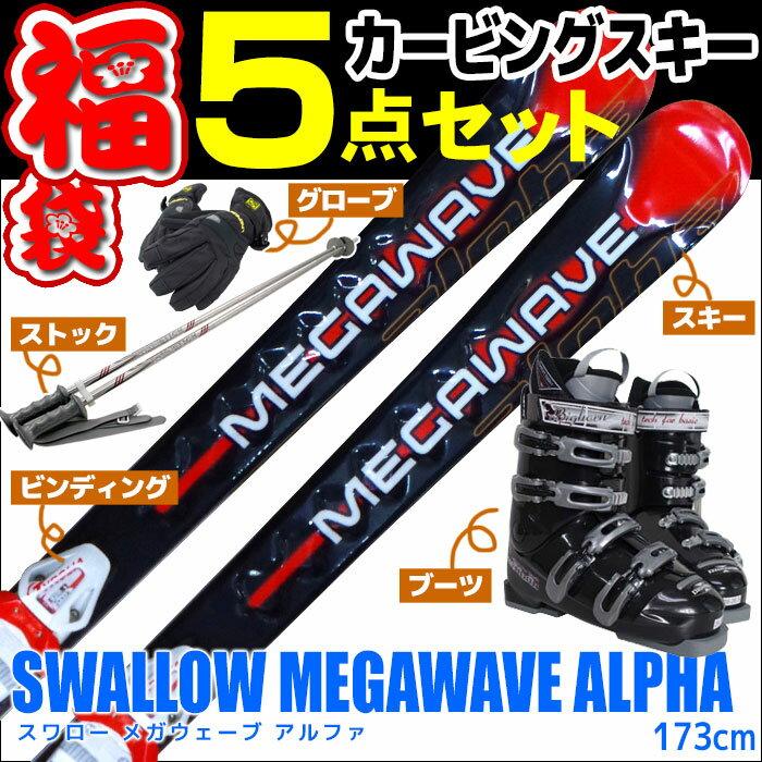 【スキー福袋】スワロー (SWALLOW) 4バックルブーツ付き スキー5点セット カービングスキー 12-13 MEGAWAVE alpha メンズ 173cm 金具付き【RCP】【メール便不可・宅配便配送】