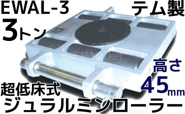 テム製 超低床式 合金式 超合金ジュラルミンローラー 耐荷重3t(トン) EWAL-3 1個 高さ45mm 超低床型 携帯式 操作ハンドル別売「キャンセル/変更/返品不可」