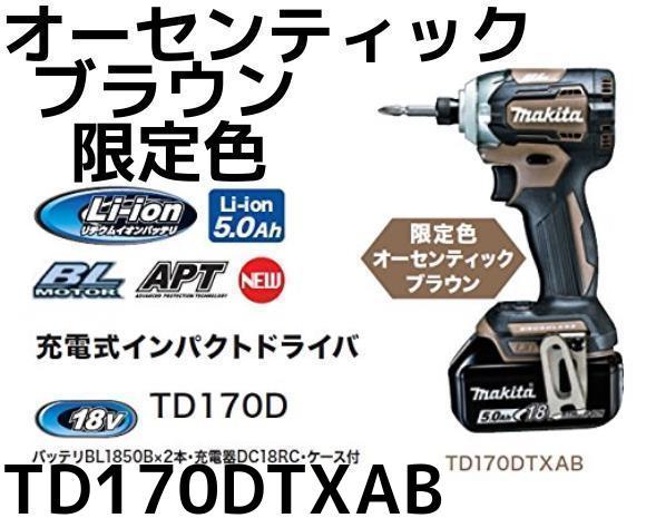 マキタ 充電�インパクトドライ�ー TD170DTXAB �定色オーセンティックブラウン 18V 5.0Ah �料無料(�州/北海�/沖縄/離島を除�)makita
