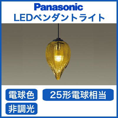 LGB15023 パナソニック Panasonic 照明器具 EVERLEDS LED電球コンパクトペンダントライト