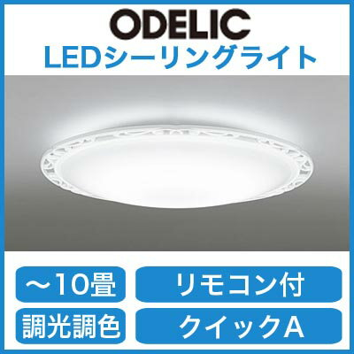OL251039 オーデリック 照明器具 LEDシーリングライト 調光・調色タイプ リモコン付  【~10畳】
