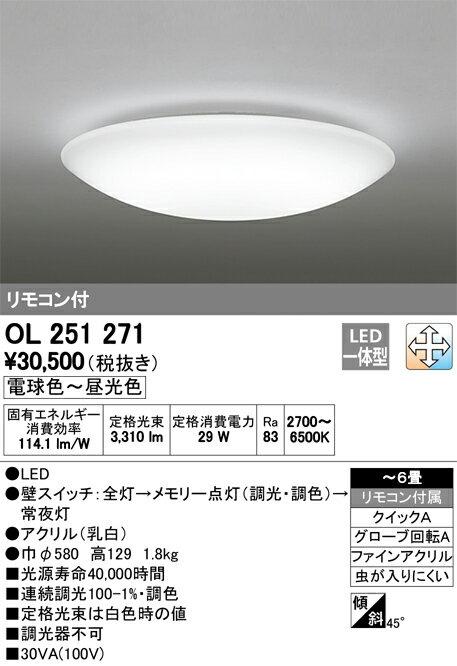 ★OL251271 オーデリック 照明器具 LEDシーリングライト 調光・調色タイプ リモコン付 【~6畳】