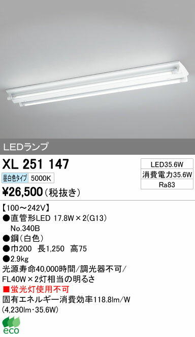 XL251147 オーデリック 照明器具 LED-TUBE ベースライト ランプ型 直付型 40形 非調光 2100lmタイプ FL40W相当 逆富士型 2灯用 昼白色