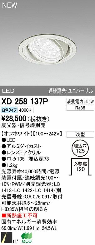 XD258137P オーデリック 店舗・施設用照明器具 OPTGEAR LEDユニバーサルダウンライト M形(一般型) HID35Wクラス 連続調光 白色