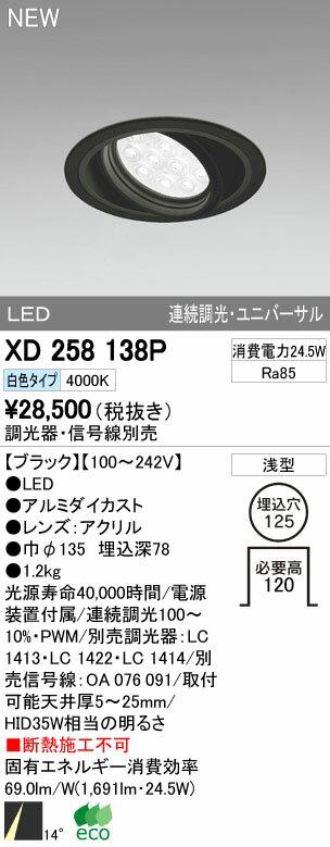 XD258138P オーデリック 店舗・施設用照明器具 OPTGEAR LEDユニバーサルダウンライト M形(一般型) HID35Wクラス 連続調光 白色