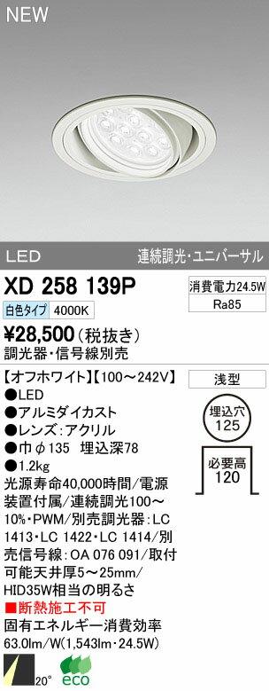 XD258139P オーデリック 店舗・施設用照明器具 OPTGEAR LEDユニバーサルダウンライト M形(一般型) HID35Wクラス 連続調光 白色