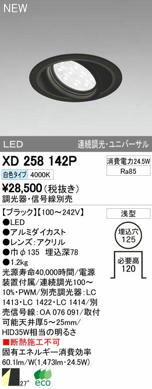 XD258142P オーデリック 店舗・施設用照明器具 OPTGEAR LEDユニバーサルダウンライト M形(一般型) HID35Wクラス 連続調光 白色