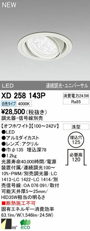 XD258143P オーデリック 店舗・施設用照明器具 OPTGEAR LEDユニバーサルダウンライト M形(一般型) HID35Wクラス 連続調光 白色