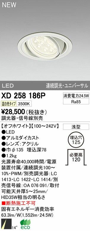 XD258186P オーデリック 店舗・施設用照明器具 OPTGEAR LEDユニバーサルダウンライト M形(一般型) HID35Wクラス 連続調光 温白色