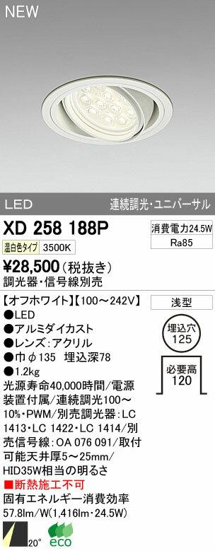 XD258188P オーデリック 店舗・施設用照明器具 OPTGEAR LEDユニバーサルダウンライト M形(一般型) HID35Wクラス 連続調光 温白色