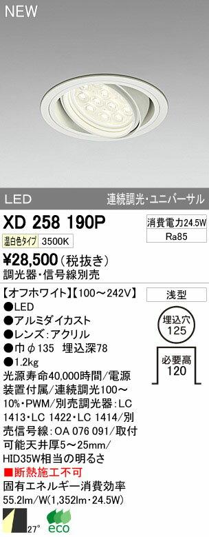 XD258190P オーデリック 店舗・施設用照明器具 OPTGEAR LEDユニバーサルダウンライト M形(一般型) HID35Wクラス 連続調光 温白色