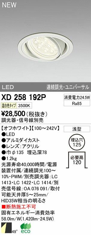 XD258192P オーデリック 店舗・施設用照明器具 OPTGEAR LEDユニバーサルダウンライト M形(一般型) HID35Wクラス 連続調光 温白色