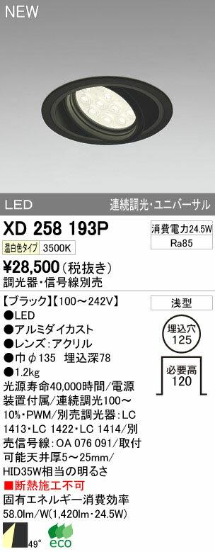 XD258193P オーデリック 店舗・施設用照明器具 OPTGEAR LEDユニバーサルダウンライト M形(一般型) HID35Wクラス 連続調光 温白色