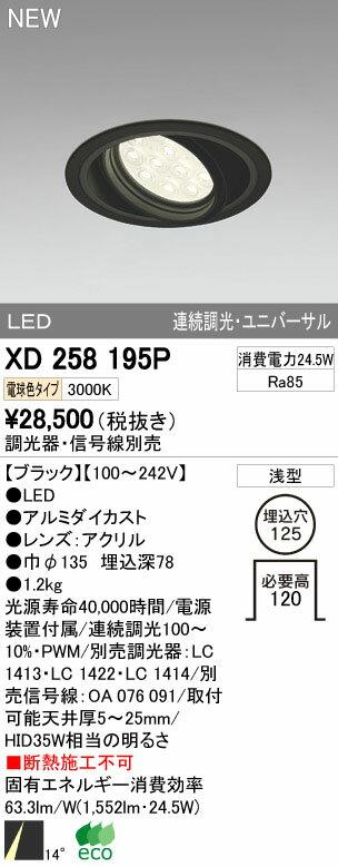 XD258195P オーデリック 店舗・施設用照明器具 OPTGEAR LEDユニバーサルダウンライト M形(一般型) HID35Wクラス 連続調光 電球色
