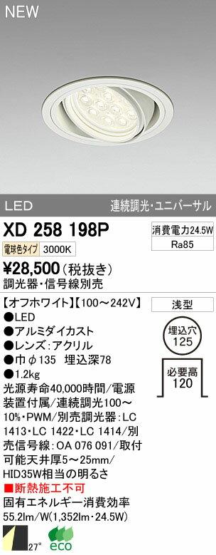 XD258198P オーデリック 店舗・施設用照明器具 OPTGEAR LEDユニバーサルダウンライト M形(一般型) HID35Wクラス 連続調光 電球色