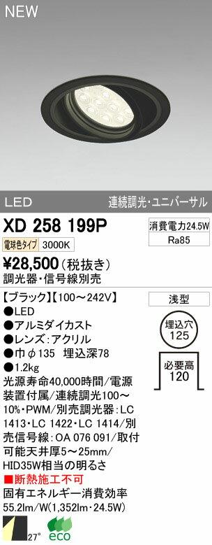 XD258199P オーデリック 店舗・施設用照明器具 OPTGEAR LEDユニバーサルダウンライト M形(一般型) HID35Wクラス 連続調光 電球色