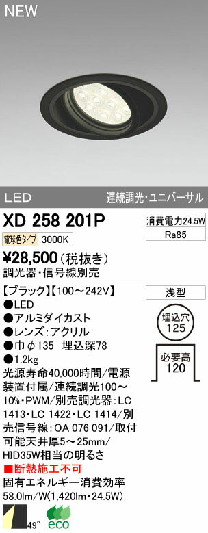 XD258201P オーデリック 店舗・施設用照明器具 OPTGEAR LEDユニバーサルダウンライト M形(一般型) HID35Wクラス 連続調光 電球色