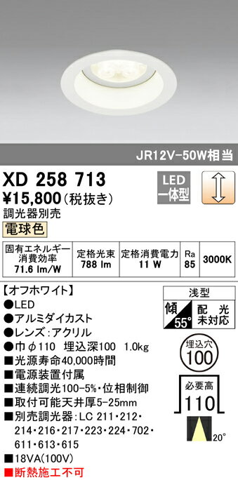 XD258713 オーデリック 照明器具 OPTGEAR LEDベースダウンライト M形(一般型) 連続調光(位相制御) JR12V-50W相当 20° 電球色
