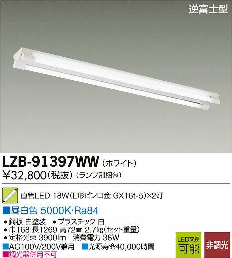 LZB-91397WW 大光電機 施設照明 LED直管形ベースライト 昼白色 逆富士型